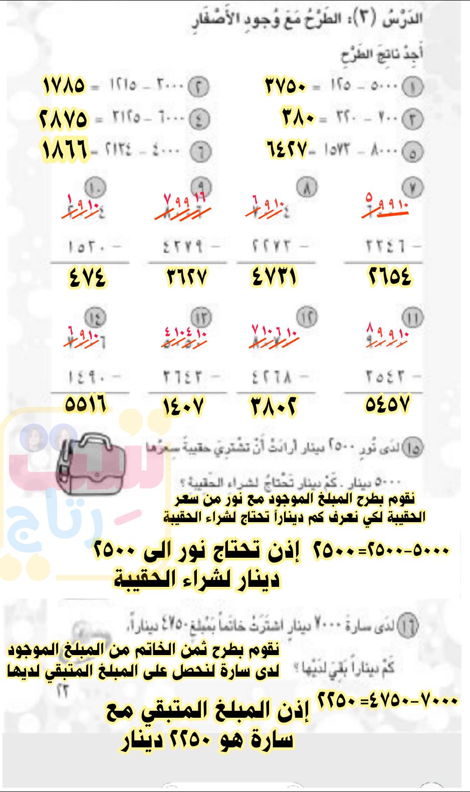 نشاط رياضيات صف الثالث ابتدائي صفحة 23 و 24