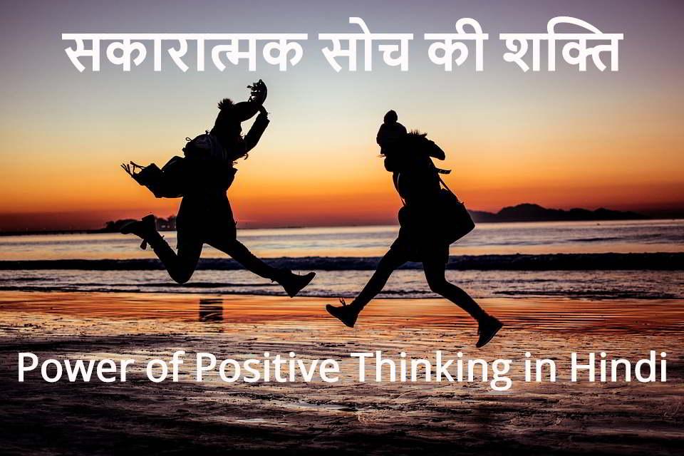 सकारात्मक सोच की शक्ति - Power of Positive Thinking in Hindi