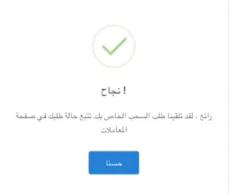 تنزيل وشرح تطبيق oonoo لشحن شدات ببجي مجانا | سكنات وبكجات oonoo website