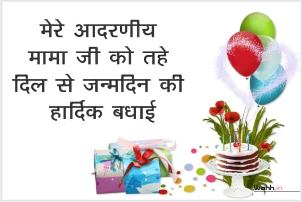 Happy Birthday Wishes For Mama Images