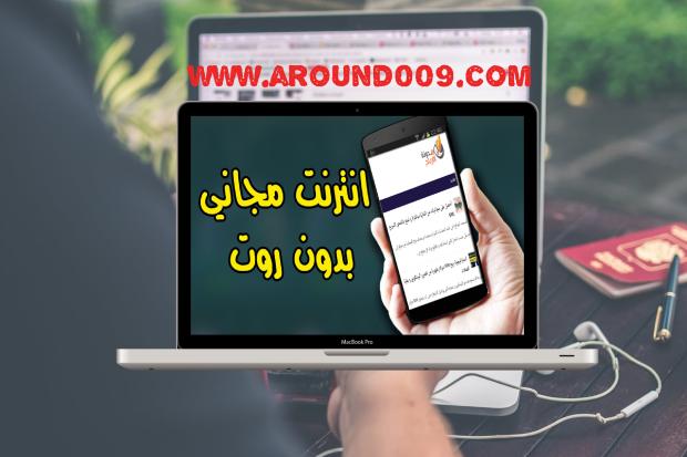 تطبيق QATAR الانترنت المجاني || تطبيقات مجانية 2020