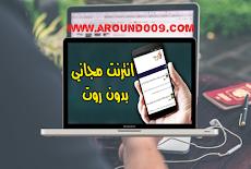 تطبيق QATAR الانترنت المجاني    تطبيقات انترنت مجاني 2020