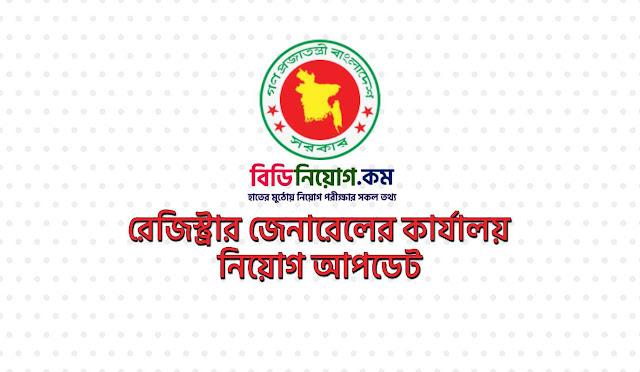 Office of the Registrar General Birth and Death Registration (ORGBRD) Job Circular 2020 | Apply