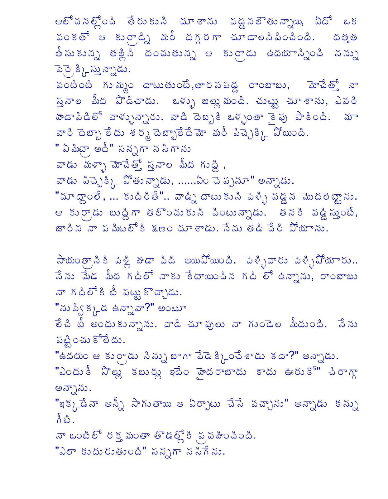 Telugu movie story script pdf : Giraftar hindi movie mp3 download