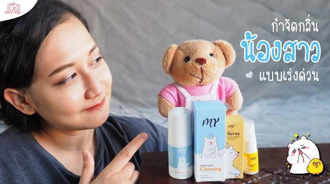กำจัดกลิ่นน้องสาว แบบเร่งด่วน - MY Intimate Cleaning Mousse / MY Body Spray | NarisAmp