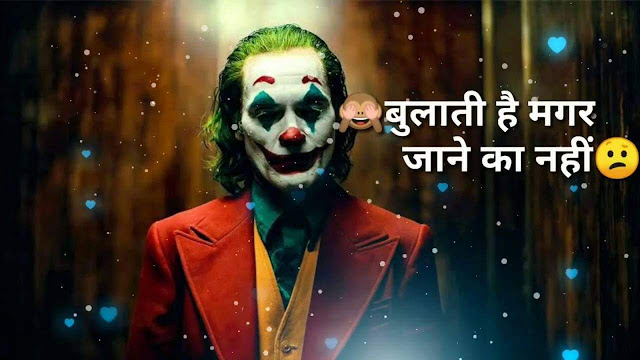 Bulati Hai Magar Jaane Ka Nahi Dp Download | Dp For Whatsapp, Facebook | Wo Bulati Hai Magar Jaane Ka Nahi Status
