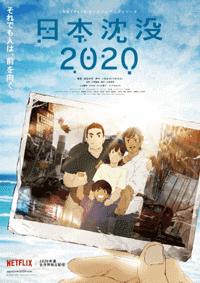 جميع حلقات الأنمي Nihon Chinbotsu 2020 مترجم