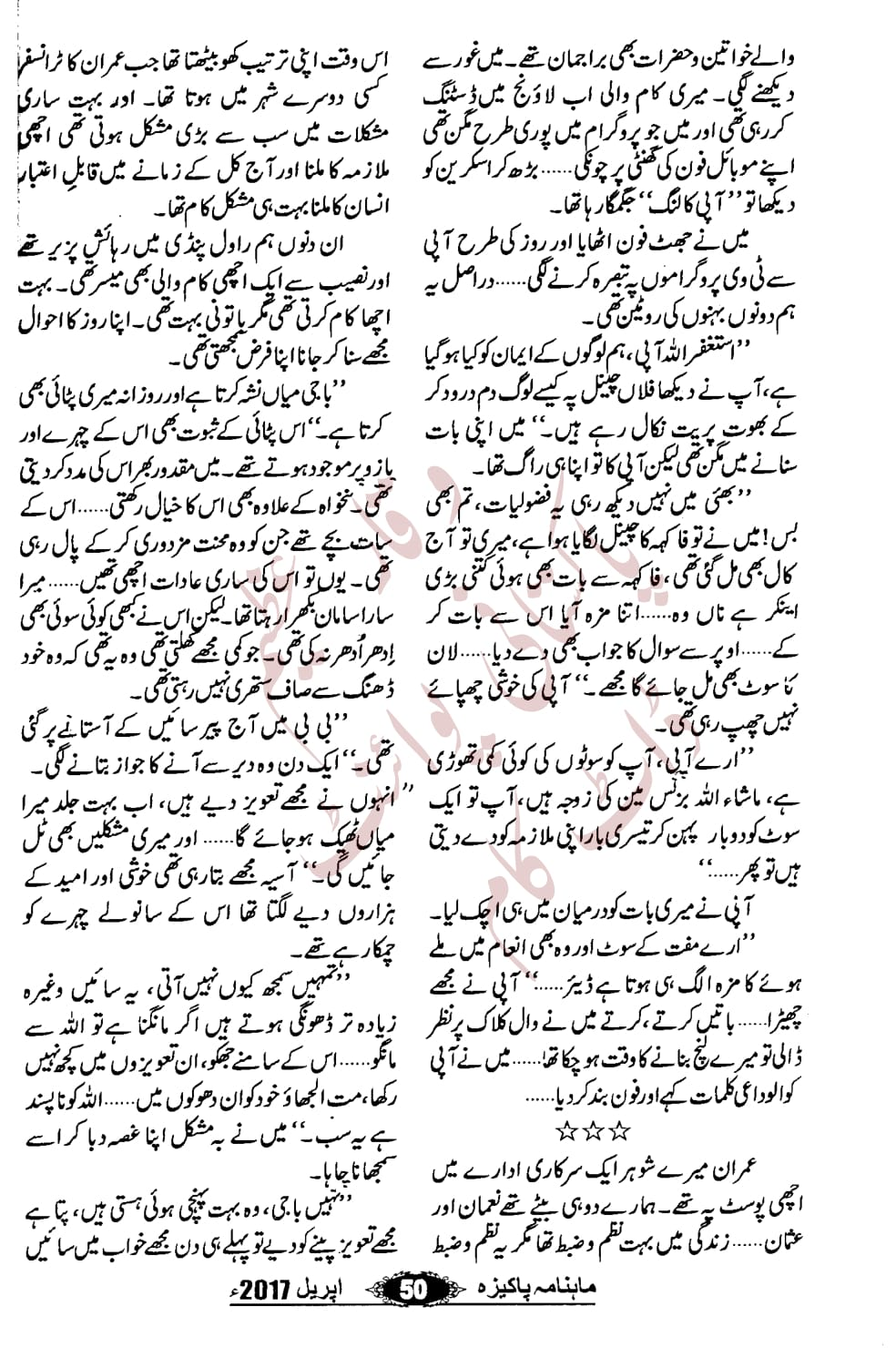 Free Urdu Digests: Raaz hasti novel by Tayyaba Ansar
