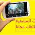 حمل مجاناً تطبيق Pocket tv لمشاهدة القنوات المشفرة على هاتفك الأندرويد