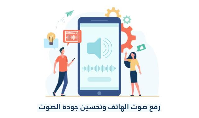 رفع صوت الموبايل وتحسين جودة الصوت