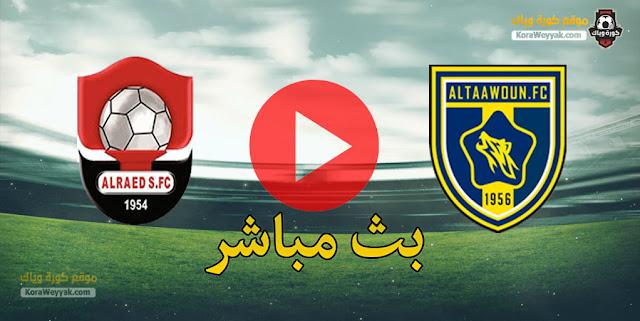 نتيجة مباراة التعاون والرائد اليوم 9 يناير 2021 في الدوري السعودي