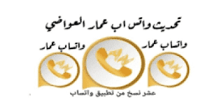 تنزيل تحديث واتساب ابو عمار العواضي 2020 تحميل ضد الحظر ANWhatsApp+10 اخر اصدار