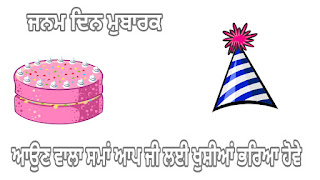 Birthday Wishes Punjabi