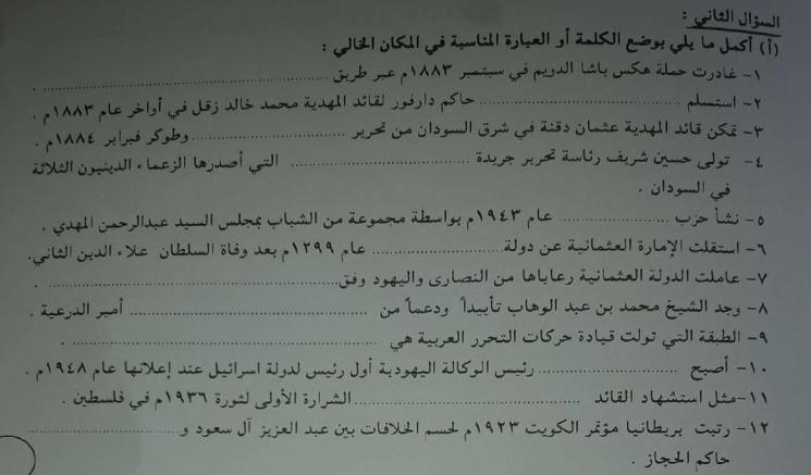 بنك الأسئلة وأوراق عمل في مادة التاريخ الشهادة السودانية ( 2 )