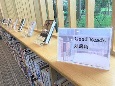 Good Reads @ New Asia College Ch'ien Mu Library