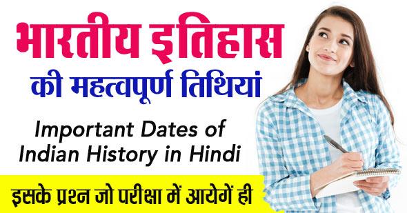 भारतीय इतिहास की महत्वपूर्ण तिथियां PDF