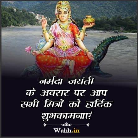 Narmada Jayanti Shubhkamnaye For Whatsapp