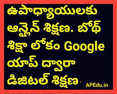 Online training for teachers  Digital Training by Boath Shiksha Lokam App