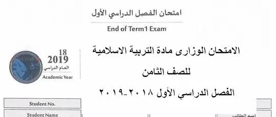 الامتحان الوزارى تربية اسلامية للصف الثامن فصل اول 2018-2019مناهج الامارات
