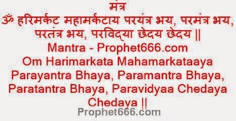 Hanuman Mantra to Destroy Blackmagic