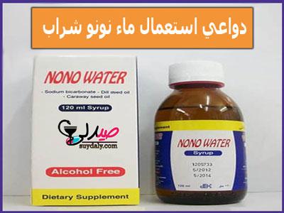 دواعي استعمال دواء ماء نونو شراب وفوائده Nono Water Syrup