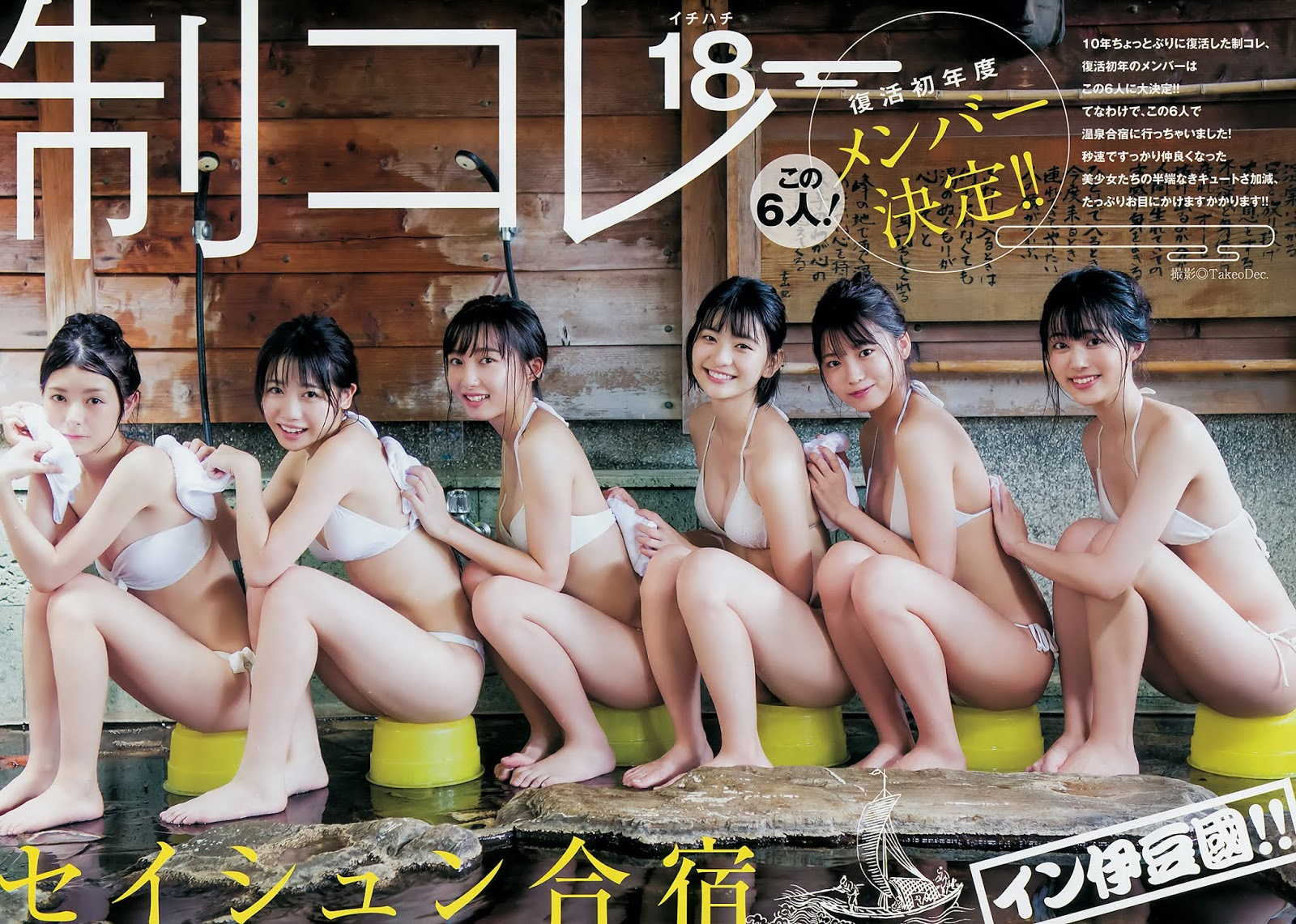[Young Jump] 2018 No.46 - Japanese Gravure Idol