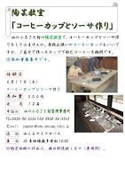http://www.yamafuru.com/chirashi/coffee2016chirashi.pdf