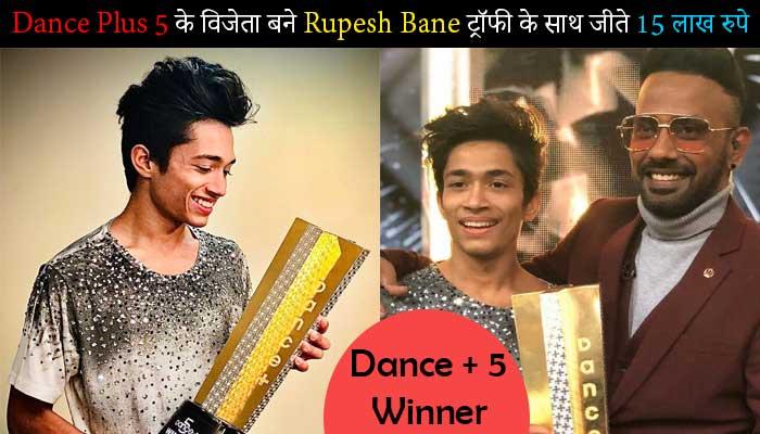 Dance Plus 5 के विजेता बने Rupesh Bane ट्रॉफी के साथ जीते 15 लाख रुपे