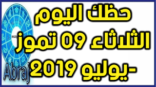 حظك اليوم الثلاثاء 09 تموز-يوليو 2019