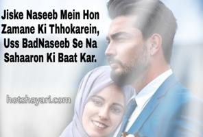 Sad Shayari For Husband Wife in Hindi