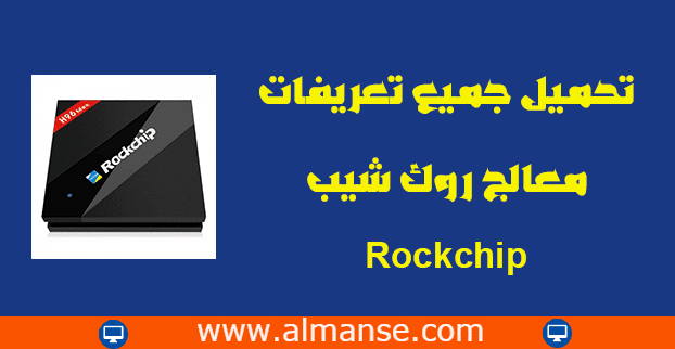 Download Rockchip Driver Assistant (all versions)