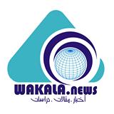 WakalaNews الأخبار العاجلة