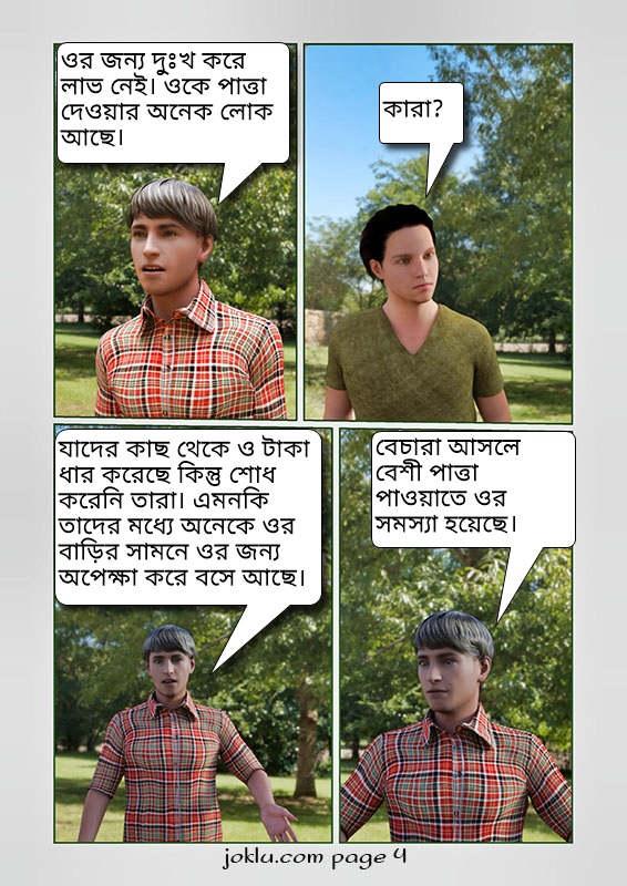 Avoid him Bengali comics page 4
