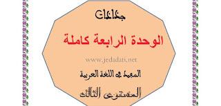 جذاذات الوحدة 4 كاملة المفيد في اللغة العربية للمستوى الثالث ابتدائي