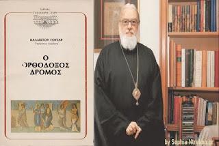 Ο Ορθόδοξος Δρόμος του Επισκόπου Διοκλείας Καλλίστου Γουέαρ