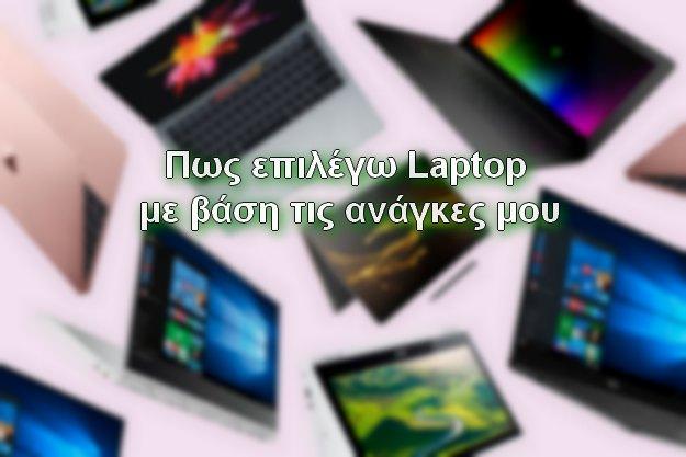 Πως επιλέγω Laptop με βάση τις ανάγκες μου