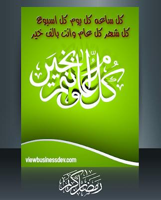 رسائل تهنئة رمضان مع صور رمضان كريم 2