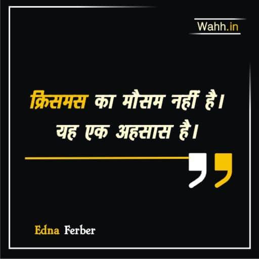 Christmas quotes hindi