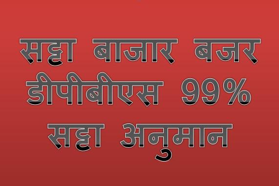 17 May 2018*kalyan satta matka date fix single jodi trick in Hindi
