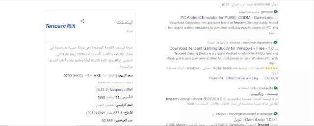 طريقة تحميل محاكي Tencent