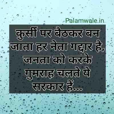Juthe Neta Par Shayari