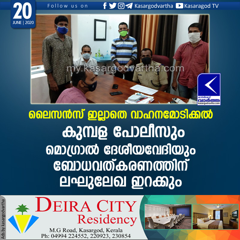 Kerala, News, Mogral Deshiya Vedi decided to aware about Accidents