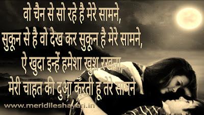 Chain ki Neend Shayari,Chain ki Neend Shayari in Hindi,Neend Shayari Hindi,neend shayari images,neend sms,neend shayari photo