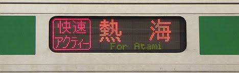 東海道線 快速アクティー 熱海行き3 E231系(2021.3廃止)