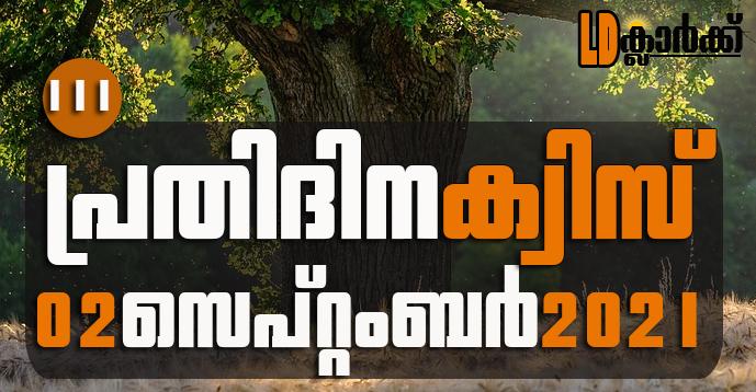 Kerala PSC   02 Sep 2021   Online LD Clerk Exam Preparation - Quiz-111