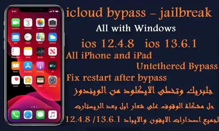 iphone ios 13.6.1 bypass icloud , iphone ios 12.4.8 bypass icloud
