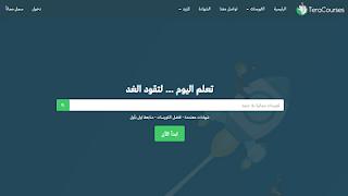 منصة عربية لتعلم اي شيء تريدهمن بينهم التصميم و البرمجة