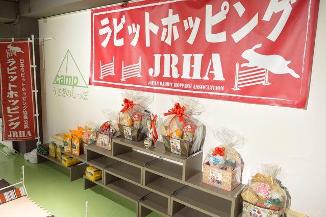 第二回JRHA公認ラビットホッピング大会が開催されます