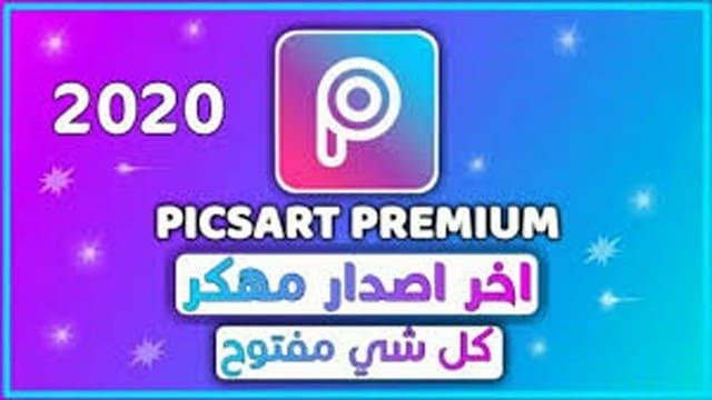 تحميل picsart مهكر جميع الميزات مفتوحة آخر إصدار للاندرويد - خبير تك