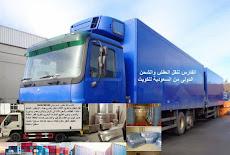 شركة نقل عفش من جدة الى الكويت 0530709108 أقل الاسعار شامل فك تركيب تغليف ضمان افضل شركة شحن من السعودية للكويت
